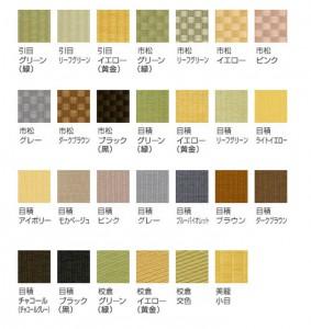 セキスイ畳カラー
